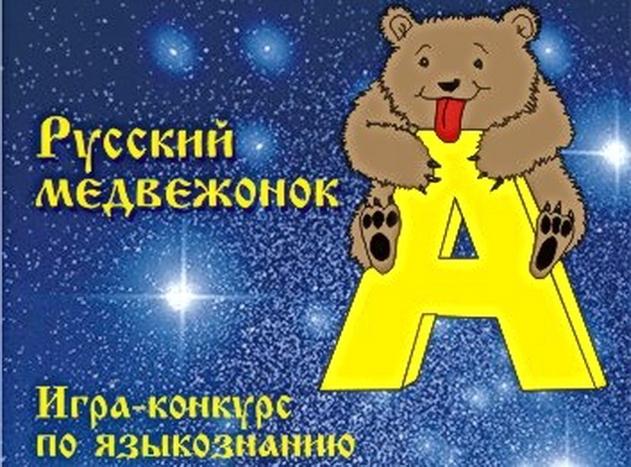 Конкурсы русский медвежонок официальный сайт